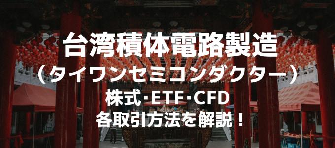 台湾セミコンダクター株の買い方、購入方法まとめ!