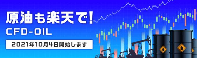 楽天証券CFD