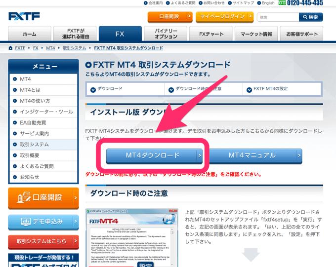 FXTFでのMT4システムダウンロード