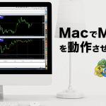 MacでMT4・MT5を動作させる方法【まとめ】
