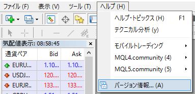 MT4のバージョン情報を見る方法