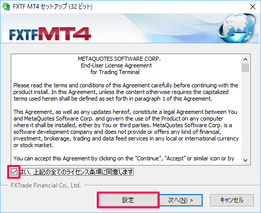 MT4のライセンス条項に同意する