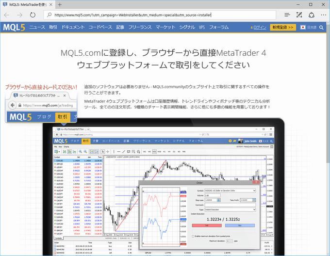 MQL5.comに登録し、ブラウザーから直接MetaTrader 4ウェブプラットフォームで取引をしてください