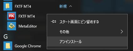 MT4のアイコン上で右クリック