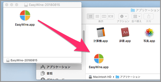 EasyWine.appをドラッグ&ドロップ