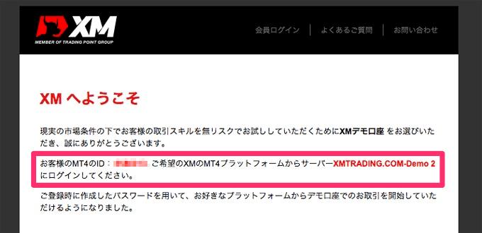 MT4のID情報とサーバー情報