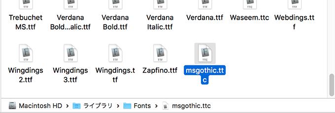 msgothic.ttcをMacのFontsフォルダにコピー