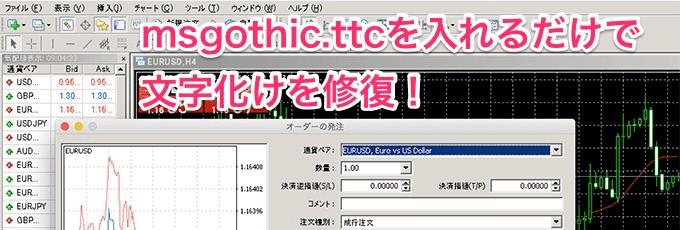 msgothic.ttcを入れるだけで文字化けを修復!