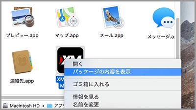 XM Trading MT4.appのパッケージの内容を表示