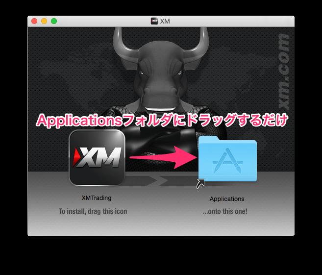 Mac対応XM MT4をMacにインストールする