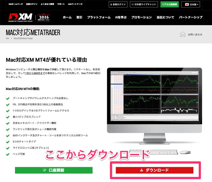 Mac対応XM MT4ダウンロードページ