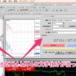 Mac対応XM MT4の日本語文字化けを治す方法
