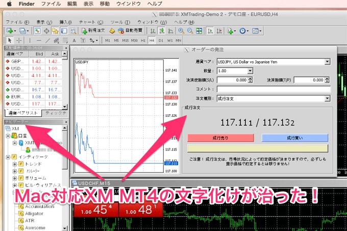 文字化けを修復したMac対応XM MT4