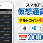 ビットコインFX取引所/業者を比較!レバレッジ最大25倍で仮想通貨を取引できる