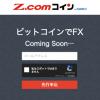 「Z.comコイン byGMO」の特長とは? ビットコインFX&仮想通貨売買サービスを紹介!