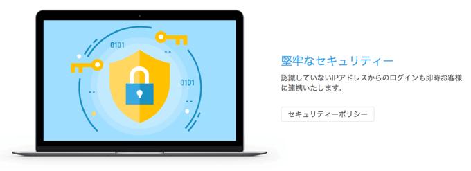 みんなのBitCoinのセキュリティー