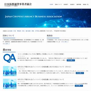 日本仮想通貨事業者協会
