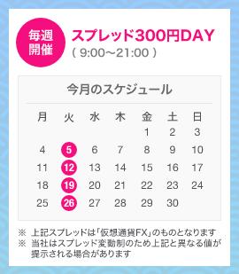 スプレッド300円DAYスケジュール