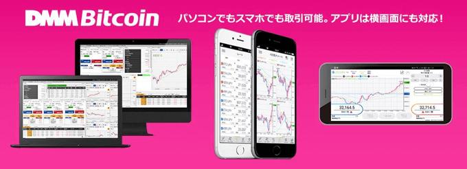 DMM Bitcoin取引ツール