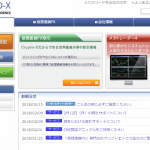 【MT4専門】仮想通貨FXだけの業者、クリプトエックス(CRYPTO-X)誕生!