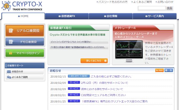 crypto-x公式ホームページ