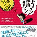 【本のレビュー】「ビットコイン投資やってみました!」の感想