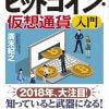 【本のレビュー】「知識ゼロからのビットコイン・仮想通貨入門」の感想