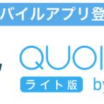 使いやすさ重視のQUOINEXライト版スマホアプリが登場/コインエクスチェンジ