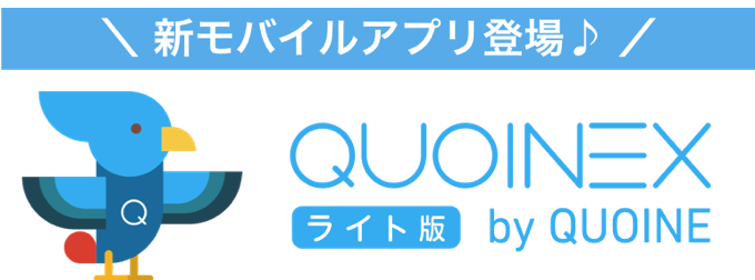 コインエクスチェンジの新スマホアプリ登場
