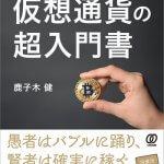 【本のレビュー】「2時間で丸わかり 仮想通貨の超入門書」の感想