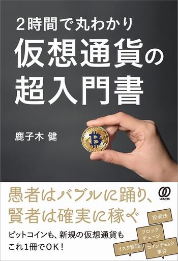 2時間で丸わかり 仮想通貨の超入門書