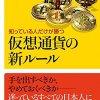 【本のレビュー】「知っている人だけが勝つ 仮想通貨の新ルール」の感想