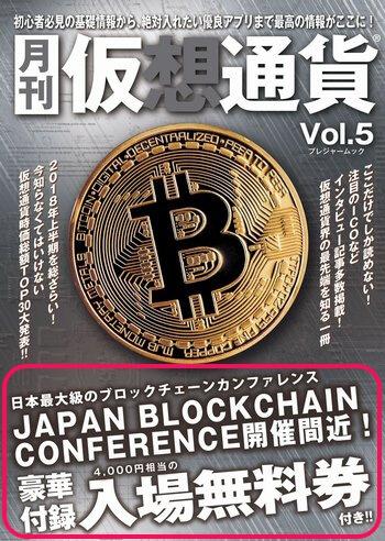 月刊  仮想通貨