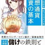 【本のレビュー】「マンガでわかるビットコイン&仮想通貨投資の基本」の感想