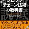 【本のレビュー】「ブロックチェーン技術の教科書」の感想
