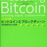 【本のレビュー】「コンサイス版 ビットコインとブロックチェーン:暗号通貨を支える技術」の感想