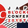 「Japan Blockchain Conference – TOKYO Round 2018 -」開催!