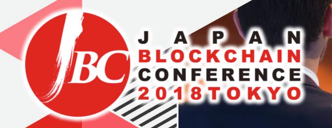 「Japan Blockchain Conference - TOKYO Round 2018 -」