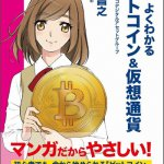 【本のレビュー】「マンガで納得! よくわかるビットコイン&仮想通貨」の感想