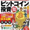 【本のレビュー】「資産を20倍にするビットコイン〈仮想通貨〉投資最新理論」の感想