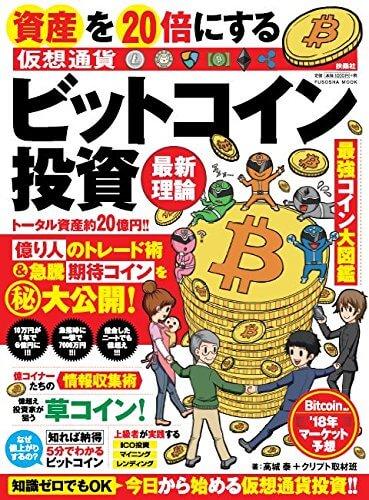 資産を20倍にするビットコイン〈仮想通貨〉投資最新理論