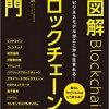 【本のレビュー】「超図解ブロックチェーン入門」の感想