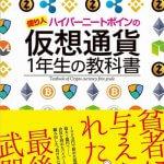 【本のレビュー】「億り人ハイパーニートポインの 仮想通貨1年生の教科書」の感想