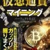 【本のレビュー】「仮想通貨マイニング パーフェクトガイド」の感想