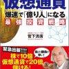 【本のレビュー】仮想通貨 爆速で「億り人」になる最強投資戦略の感想