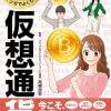 【本のレビュー】「超入門! マンガでよくわかる仮想通貨」の感想