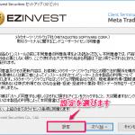 同一の証券会社のMT4を複数インストールする方法