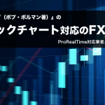 70ティックチャート対応のFX業者は?ProRealTime対応業者、MT4対応業者を紹介
