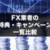 【2020年1月版】FX業者の特典・キャンペーンを一覧比較(毎月更新)