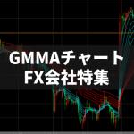 GMMA(ガンマ)チャートがPC・スマホアプリで使えるFX会社特集!